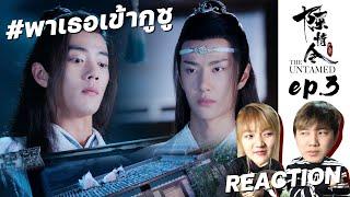 [REACTION] #พาเธอเข้ากูซู The Untamed ปรมาจารย์ลัทธิมาร | EP.3 | IPOND TV
