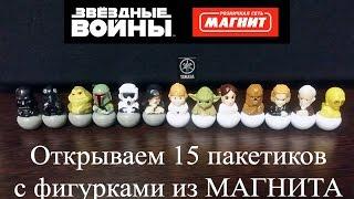 Фигурки Звездные войны из пакетиков -  акция в гипермаркете