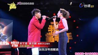 梁文音 + 葉奕麟《你為什麼說謊》2015-05-17【我要當歌手】