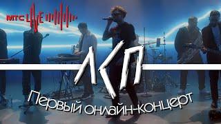 ЛСП ‒ онлайн-концерт и интервью на МТС Live XR 19.12.2020
