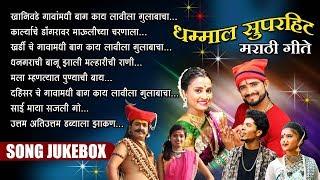 Chal Dada Khanivade Gavala | Superhit Marathi G...