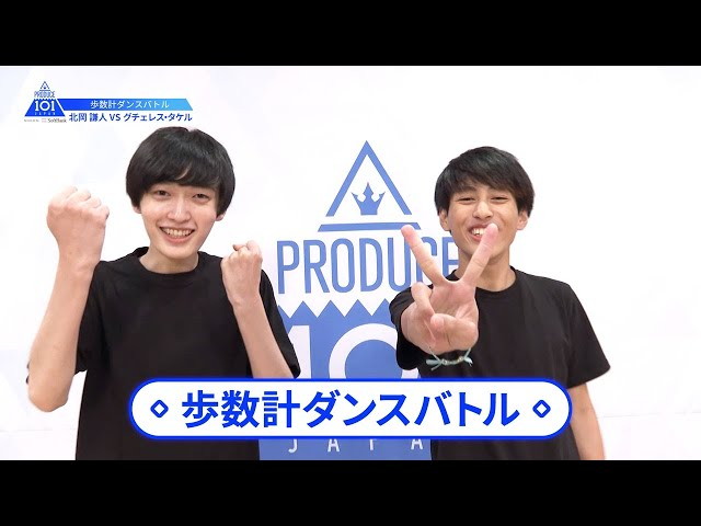 【北岡 謙人(Kitaoka Kento)VSグチェレス タケル(Gutierez Takeru)】歩数計ダンスバトル|PRODUCE 101 JAPAN