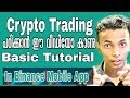 How to trade crypto currency in binance mobile app  Trading Basic  Malayalam  Vlog - 3