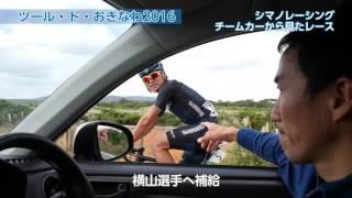 ツール・ド・おきなわ2016 シマノレーシング チームカーから見たレース