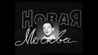 Новая Москва (1938) комедия