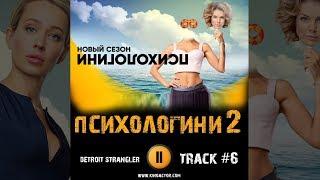 Сериал ПСИХОЛОГИНИ 2 сезон музыка OST #6 Detroit Strangler Анна Старшенбаум