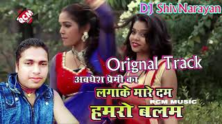 Laga ke mare dam bhojpuri trek song lyrics HD VIDEO