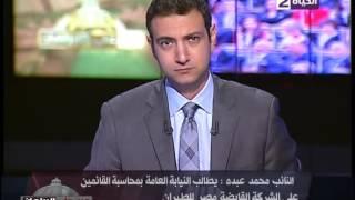 فيديو.. برلماني يطالب بإحالة قيادات مصر للطيران للمحاكمة