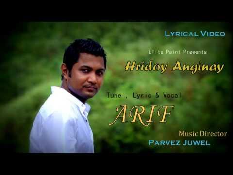 Bangla New Song 2017 | Lyrical Video | Hridoy Anginay | Arif | 4K Video
