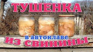 Тушенка из свинины в автоклаве