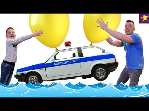 ПОДНИМИ МАШИНКИ из воды на ШАРИКАХ !!! Папа устроил ЭКСПЕРИМЕНТ для Игорюши! Видео для детей