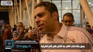 مصر العربية | وصول بعثة منتخب الشباب بعد التأهل كأس الأمم الإفريقية