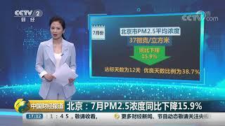 [中国财经报道]北京:7月PM2.5浓度同比下降15.9%| CCTV财经