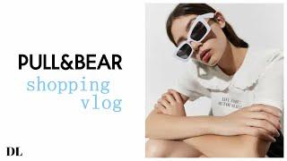 Pull Bear НОВАЯ КОЛЛЕКЦИЯ ОБЗОР ЛЕТО 2020 Летний гардероб шоппинг влог 2020 Мода 2020 покупки