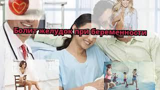 Болит желудок при беременности