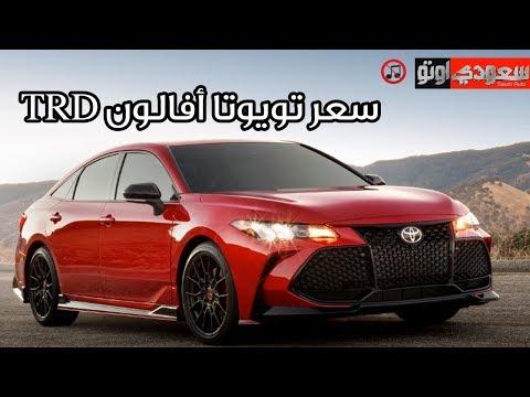 سعر تويوتا أفالون TRD 2020 | سعودي أوتو