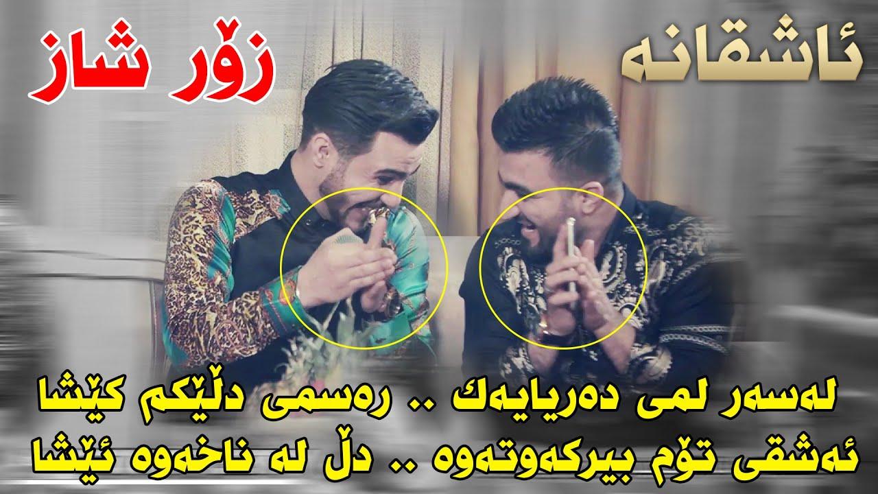 Ozhin Nawzad ( Ashqana - Zor Xosh ) Ga3day Zmnako Besary U Wrya Barawy Track3