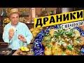 ДРАНИКИ с мачанкой - белорусская классика