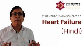 Dr.Vasishth's Ayurvedic Management of Heart Failure (Hindi)