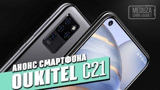 Смартфон OUKITEL C21 - БУДУЩИЙ ХИТ среди бюджетников? Анонс обзора. Helio P60 и FHD+ за $89