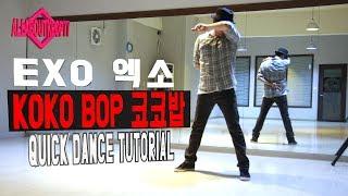 Video exo ko ko bop quick dance tutorial mirrored 엑소 코코밥 안무 거울모드 download MP3, 3GP, MP4, WEBM, AVI, FLV Oktober 2017