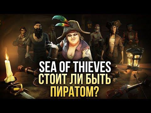 Sea of Thieves - Хотите стать пиратом? (Превью)