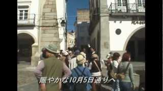 ポルトガルの旅ー2・城壁の古都「エヴォラ」見学