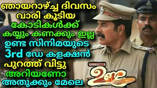 Download Video UNDA MOVIE 3RD DAY BOXOFFICE COLLECTION OUT || RECORD COLLECTION || MAMMOOTTY || KHALID RAHMAN !! MP3 3GP MP4