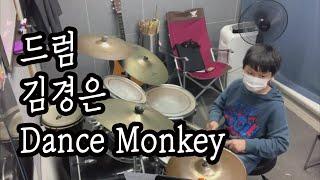 드럼 초등부 - 김경은 - Dance Monkey [ …