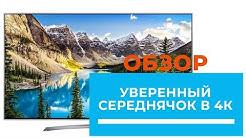 Середнячок в сегменте 4К TV от LG - UJ750V (43UJ750V; 49UJ750V;  55UJ750V;  60UJ750V; 65UJ750V)