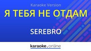 Я тебя не отдам - Serebro (Karaoke version)