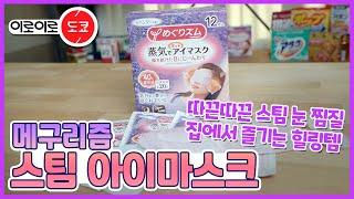[일본직구 인기제품]메구리즘 제품설명 및 리뷰영상입니다…