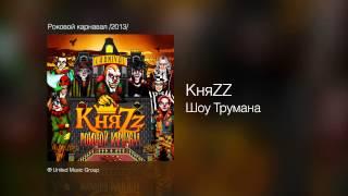 КняZZ - Шоу Трумана - Роковой карнавал /2013/