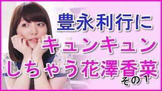 豊永利行にキュンキュン♡させられちゃう花澤香菜 その1 花澤香菜 動画 22