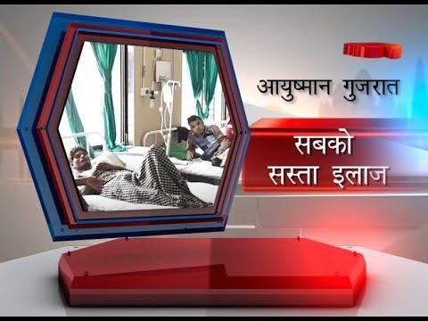 4 Saal Modi Sarkaar 02 @ Cheap Treatment For All | AAYUSYAMAN BHARAT