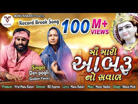 Devpagli - Maa Mari Aabaru No Saval   Latest Gujarati Song 2019   VM DIGITAL  