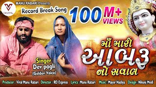 Devpagli - Maa Mari Aabaru No Saval | Latest Gujrati Song 2019 | VM DIGITAL |