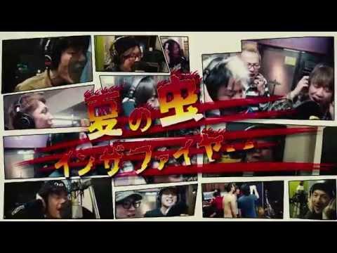 SABOTEN・PAN【夏の虫インザファイヤー スペシャルバージョン】(Official Music Video)