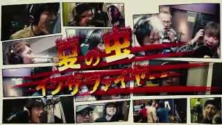 SABOTEN・PAN「夏の虫インザファイヤー スペシャルバージョン」MV完成!...
