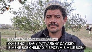 Дядько 15-річного загиблого в Керчі Рудена Джураєва про трагедію і вбивцю