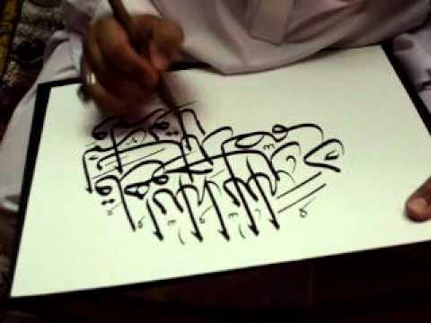 Calligraphy Thuluth circle akhlas by World Famous Calligraphist Ustad  Khurshid Gohar