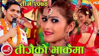 New Teej Song 2074 | Teejaiko Bhakaima - Rajendra Kandel & Devi Gharti Magar Ft. Shankar & Anjali