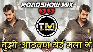 माझ्या प्रेमाचे फुलपाखरु ∣ Mazya Premache Phulpakharu Dj Song ∣ RoadShow Mix ∣ Dj SK Obd Top Marathi
