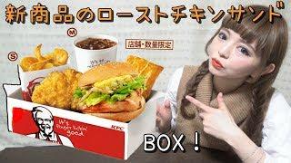 【KFC】新商品のローストチキンサンド♡*咀嚼音あり