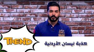 كذبة نيسان الأردنية