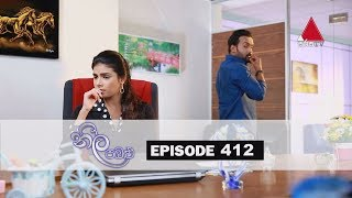 Neela Pabalu | Episode 412 | 10th December 2019 | Sirasa TV