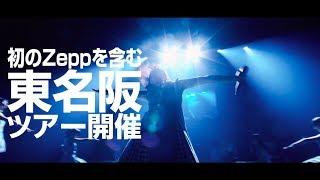 【虹のコンキスタドール】東名阪ツアー『RAINBOW JAM2019 -WINTER-』告知映像