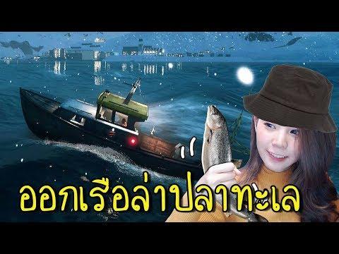 ออกเรือหาปลาทะเลน้ำลึก!! | Fishing barents sea [zbing z.]
