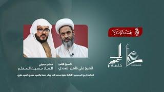 كلمة الجمعة 8: الشيخ علي فاضل الصددي والملا حسين المعلم - حسينية صدد