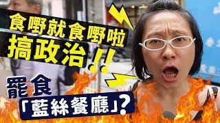 【港實測】「黃藍餐廳」你點揀? 港女:唔抗拒藍店!